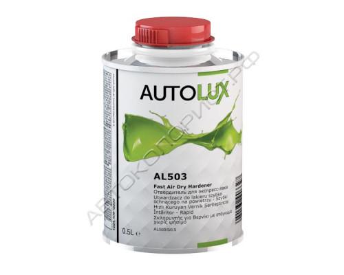 Отвердитель для экспресс лака AUTOLUX (0,5 л)