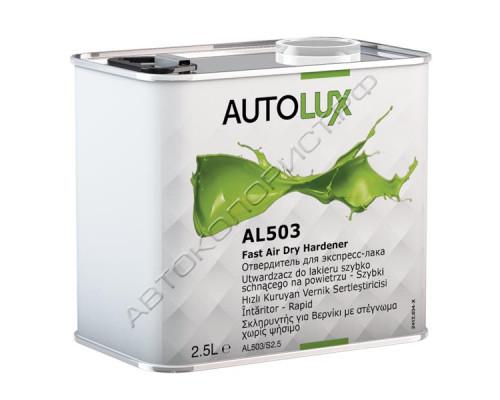 Отвердитель для экспресс лака AUTOLUX (2,5 л)