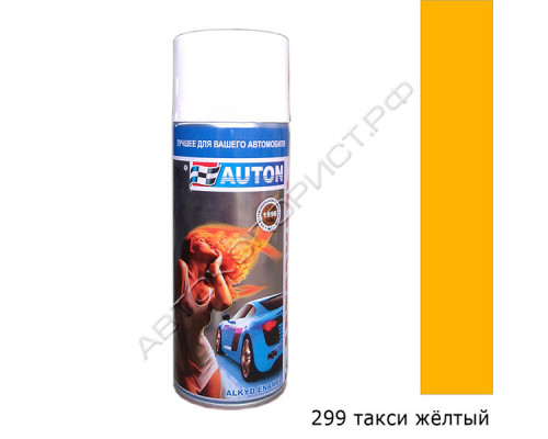 Автоэмаль-аэрозоль 299 такси жёлтый алкидная АВТОН (520мл)