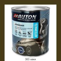 303 хаки алкидная автоэмаль AUTON (0,8л)