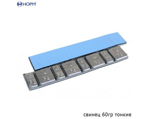 Грузики САМОКЛЕЮЩИЕСЯ свинец 60гр 19мм штампованные 5-10гр НОРМ (50 шт)