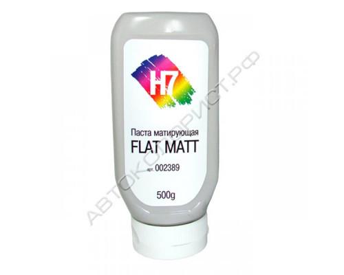 Паста матирующая FLAT MATT H7 (0,5л)