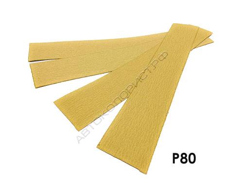 Полоска абразивная P080 70х420мм без отверстий VX-GOLD