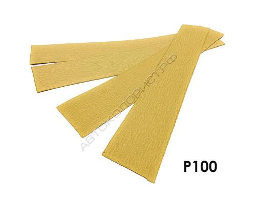 Полоска абразивная P100 70х420мм без отверстий VX-GOLD